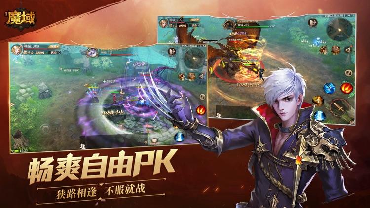 风暴魔域 screenshot-3