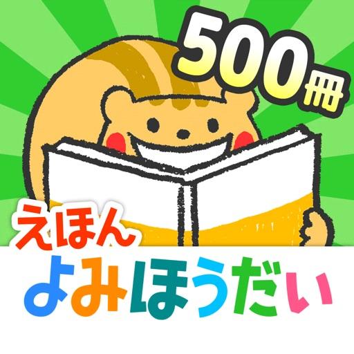 絵本取り放題 〜森のえほん館〜