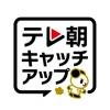 テレ朝キャッチアップ - iPhoneアプリ