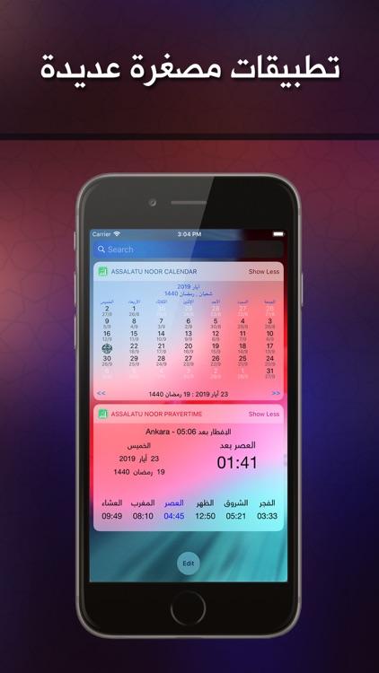 Assalatu Noor - الصلاة نور screenshot-8