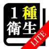 【LITE版】第1種衛生管理者 「30日合格プログラム」 - iPhoneアプリ