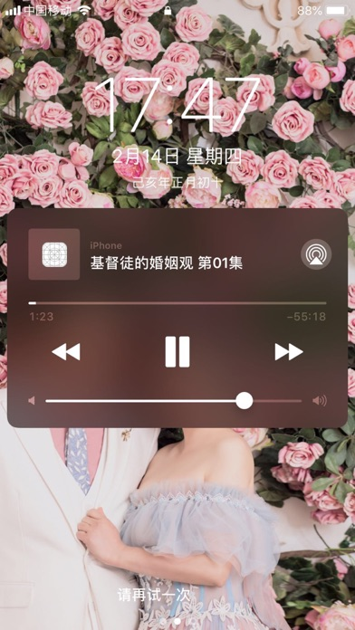 Screenshot for 恋爱指南--基督福音合辑 in Qatar App Store