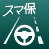 スマ保『運転力』診断 - iPhoneアプリ