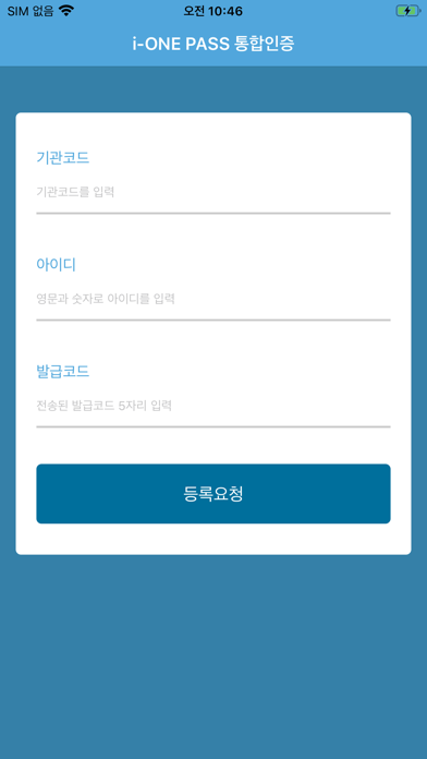 Screen Shot iOnePass통합인증 0