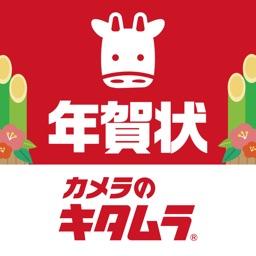 年賀状アプリ21 カメラのキタムラ By Kitamura Co Ltd
