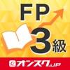 FP3級 試験問題対策 アプリ-オンスク.JP - iPadアプリ
