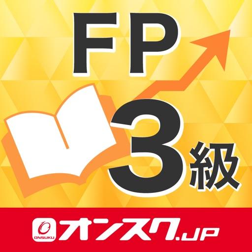 FP3級 試験問題対策 アプリ-オンスク.JP