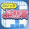 ロジックde懸賞 - お絵かきパズル3000問以上で脳トレ - iPhoneアプリ