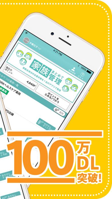 EPARKお薬手帳アプリのおすすめ画像3