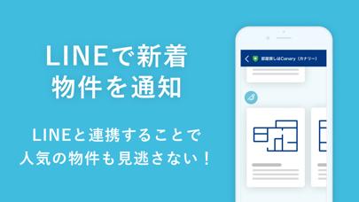 賃貸物件検索 カナリー(Canary)物件探しアプリのスクリーンショット7