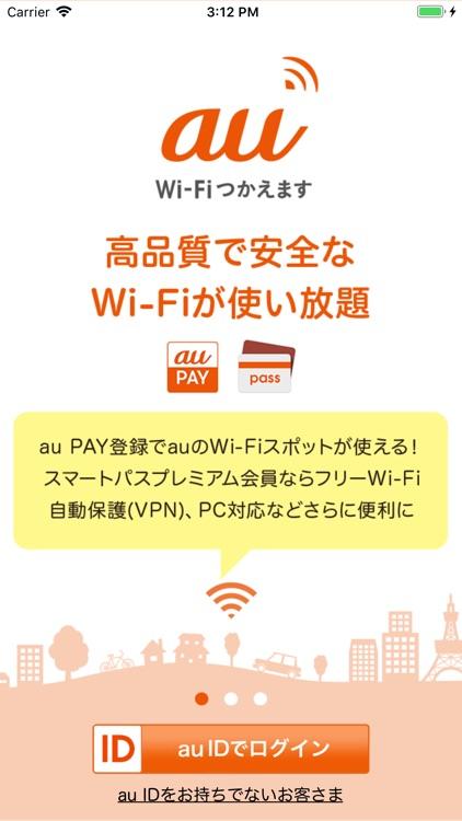 au Wi-Fiアクセス