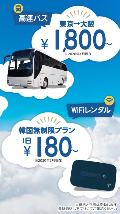 格安航空券・ホテル予約アプリ スカイチケットのおすすめ画像6