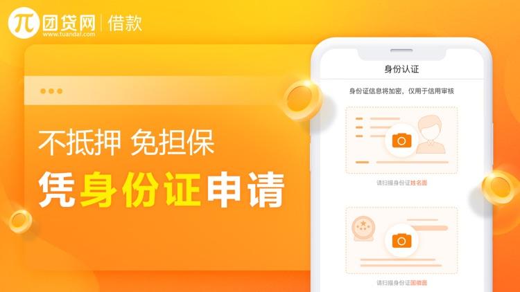 团贷网借款-手机小额贷款借钱软件