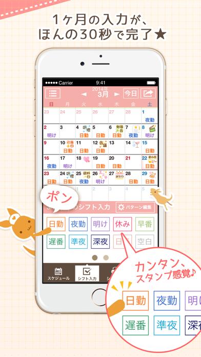 ナスカレ≪ナースカレンダー≫のスクリーンショット2