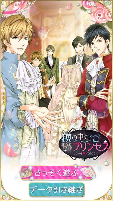 鏡の中のプリンセス Love Palaceスクリーンショット6