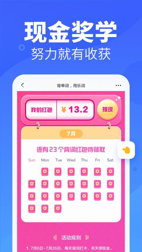 新东方乐词-四六级考研背单词软件 托福雅思考试必备(图3)