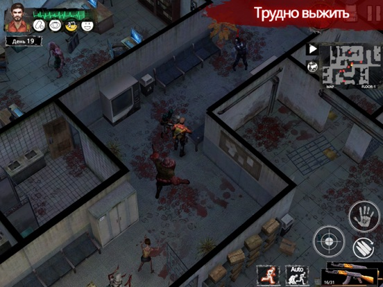 Delivery From the Pain:Survive для iPad