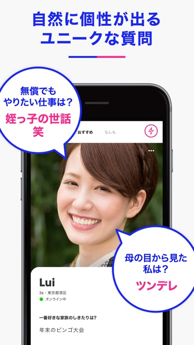 Match Japan マジメな出会い・婚活マッチングアプリ ScreenShot3