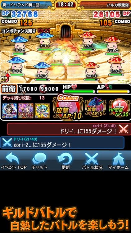 探検ドリランド by GREE(グリー) screenshot-3