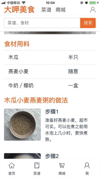 大呷美食-学做菜烘焙烹饪必备菜谱大全 screenshot-7