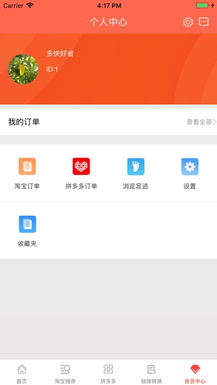 粒石特价 screenshot-4