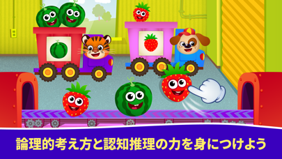 幼児 知育 向け 子供 ゲーム! 学習 数字 3のおすすめ画像4