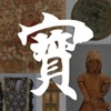 e国宝 - iPhoneアプリ