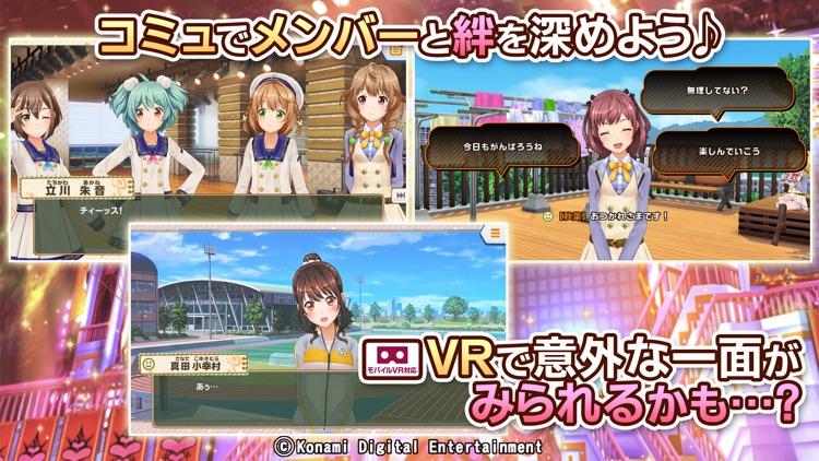 ときめきアイドル screenshot-3