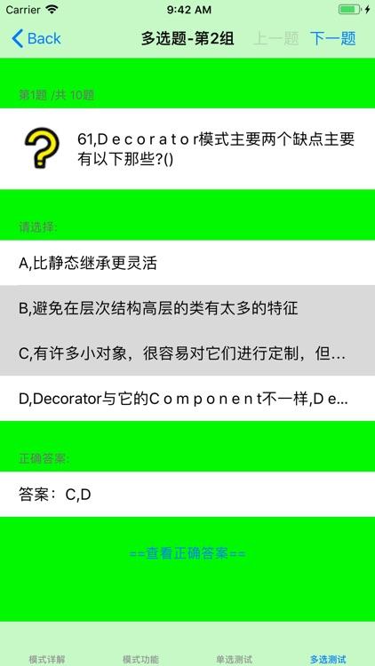 Design Pattern Reference screenshot-4