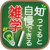 知っていると自慢できる雑学 - iPhoneアプリ