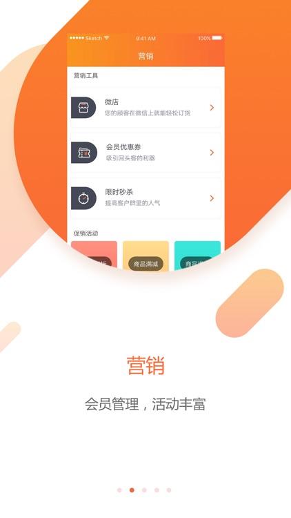 卓越管家 screenshot-1
