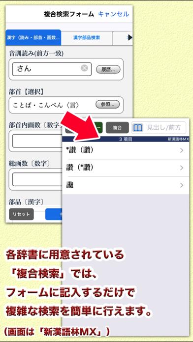 ジーニアス・明鏡・新漢語林MX【大修館書店】 ScreenShot3