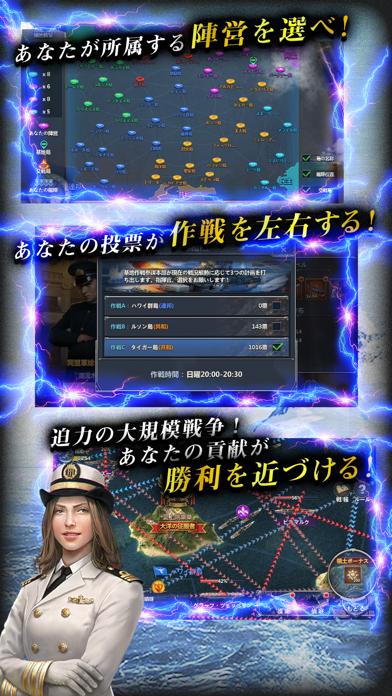 連合艦隊コレクションスクリーンショット3