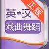 外教社戏剧、戏曲与舞蹈英语词典 - iPhoneアプリ