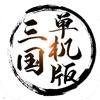三国单机版-挂机文字放置类游戏