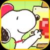 スヌーピーお絵かきパズル - iPhoneアプリ