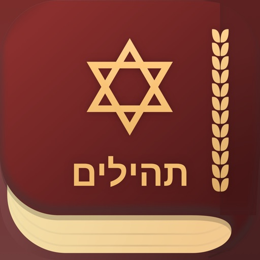 iPray Tehilim - ספר תהילים