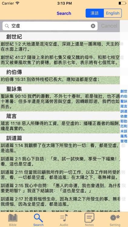 Catholic Chinese English Bible screenshot-4