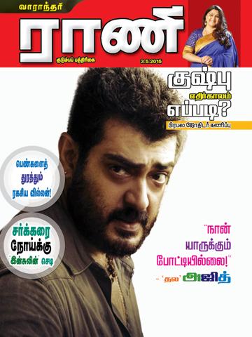 Rani Weekly Magazine - náhled