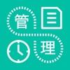 デジタルタイムカード 管理アプリ