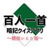 百人一首暗記クイズアプリ〜競技かるた版〜