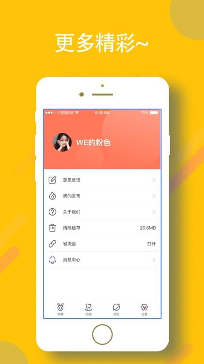 达龙电竞 - 掌上云电脑 screenshot-4