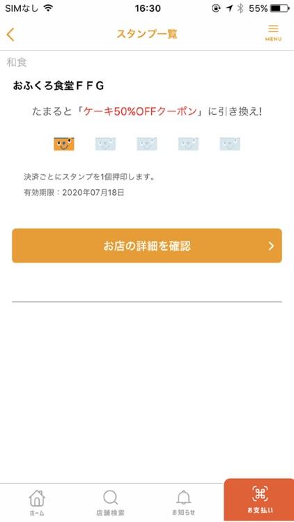 YOKA!Pay(よかペイ) - 熊本銀行スマホ決済アプリ screenshot-3