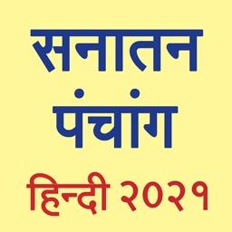 Hindi Panchang 2021
