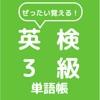 ぜったい覚える!英検3級単語帳 - iPhoneアプリ