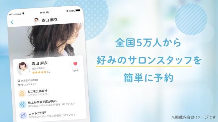 minimo(ミニモ)24時間予約可!美容サロン予約アプリ screenshot-3