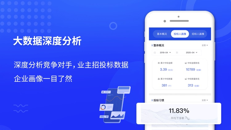 筑龙标事通-招标采购信息监控 screenshot-5