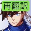 再翻訳クエスト - iPhoneアプリ