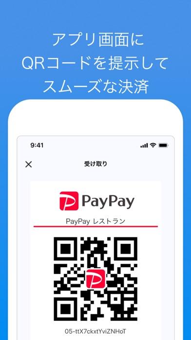 PayPay店舗用アプリのおすすめ画像4
