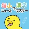 毎小ニュースで漢字マスター - iPhoneアプリ